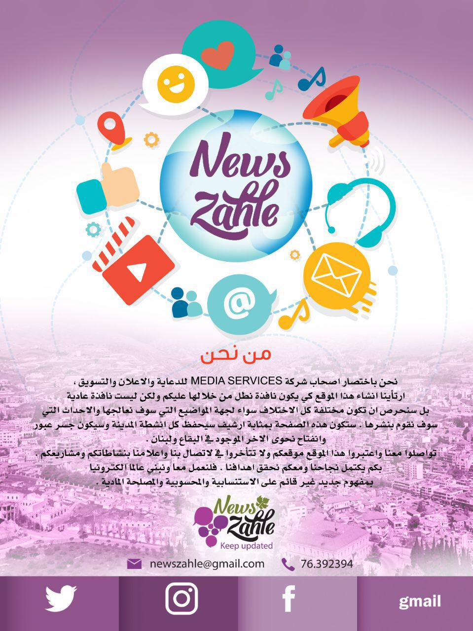 About News Zahle